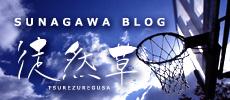 SUNAGAWA BLOG 徒然草