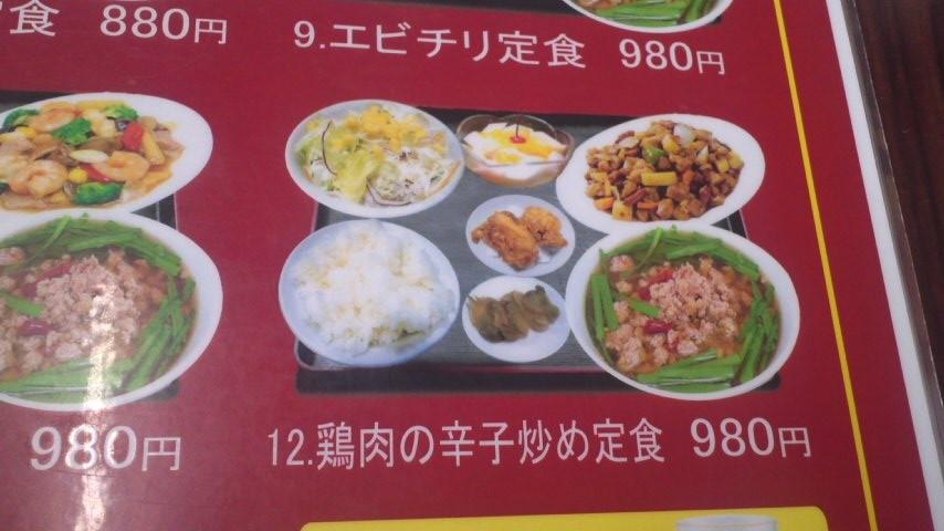 台湾料理リベンジ成功!