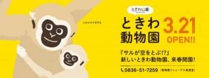 tokiwazoo_fb