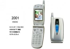 N503iS-1