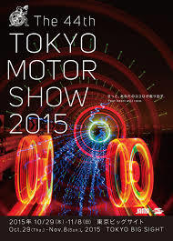 第44回東京モーターショー開幕!