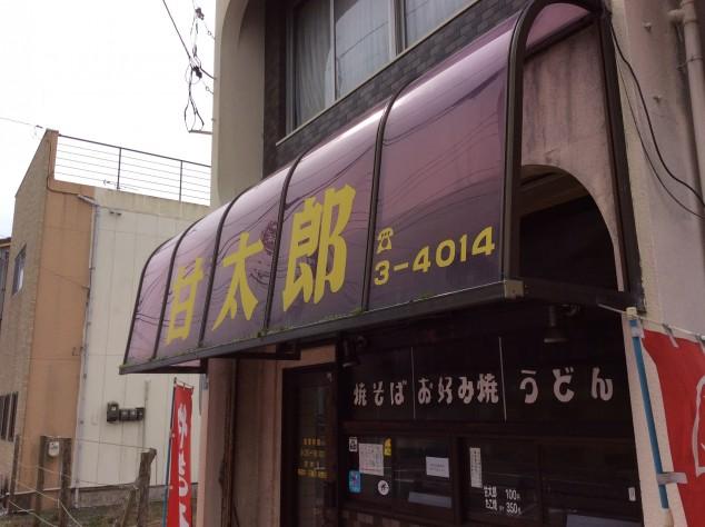 小野田の名店、甘太郎がついに閉店しました!