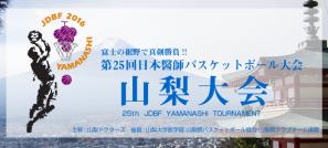 yamanashi_headdingimg