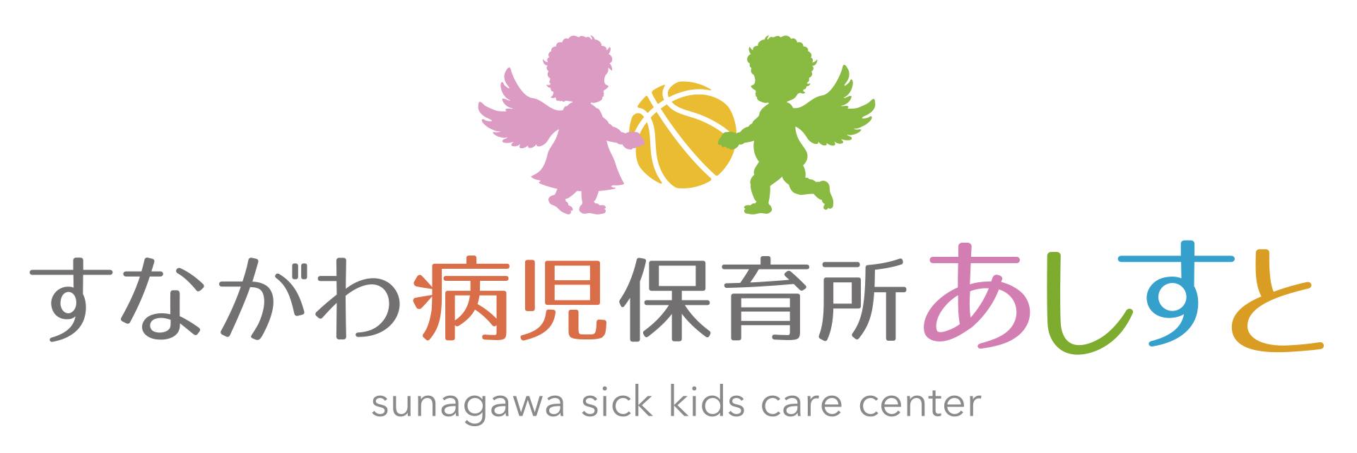 すながわ病児保育施設「あしすと」2017年3月10日開設!
