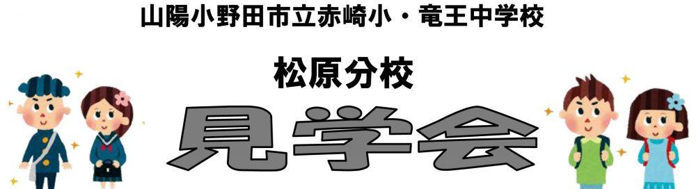 松原分校見学会のお知らせ