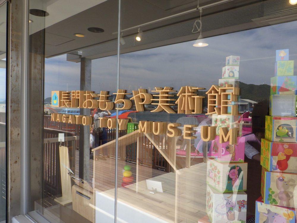 長門おもちゃ美術館探訪記