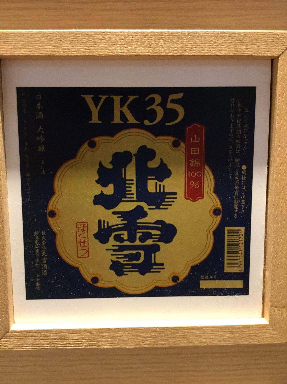 日本酒を求めて〜新潟学会参加その1〜