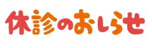 8月31日(土)休診のお知らせ