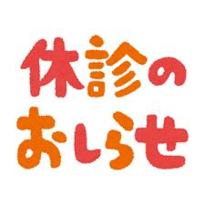 11月22日(金)休診のお知らせ