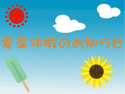 クリニック夏季休暇のお知らせ